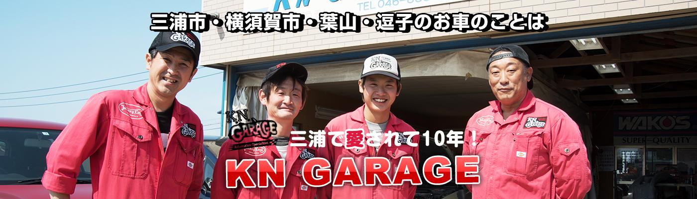 三浦市・横須賀市・葉山・逗子のお車のことはKN-GARAGE