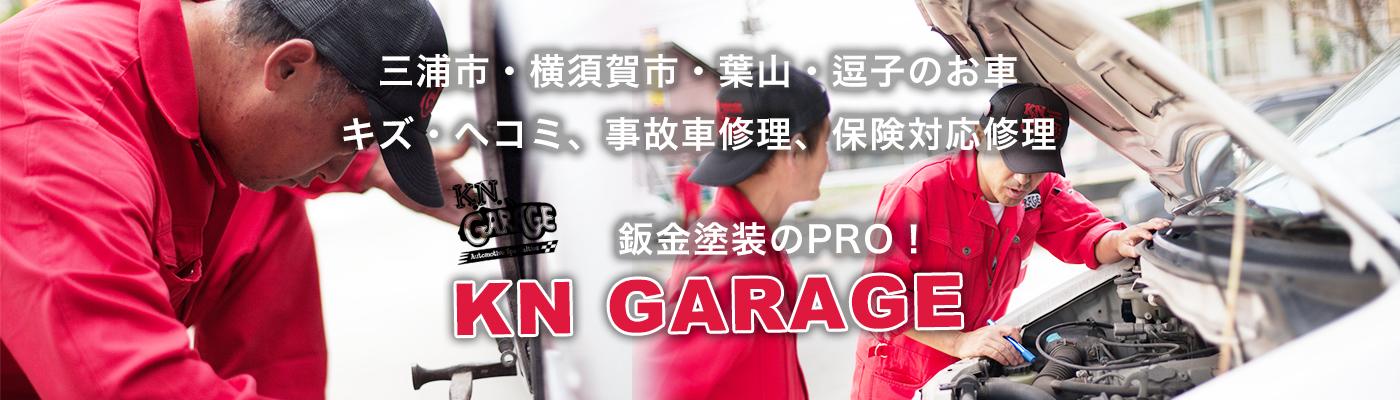 三浦市・横須賀市・葉山・逗子のお車のキズ・へこみ。事故車修理、保険対応、中古車販売はKN-GARAGE