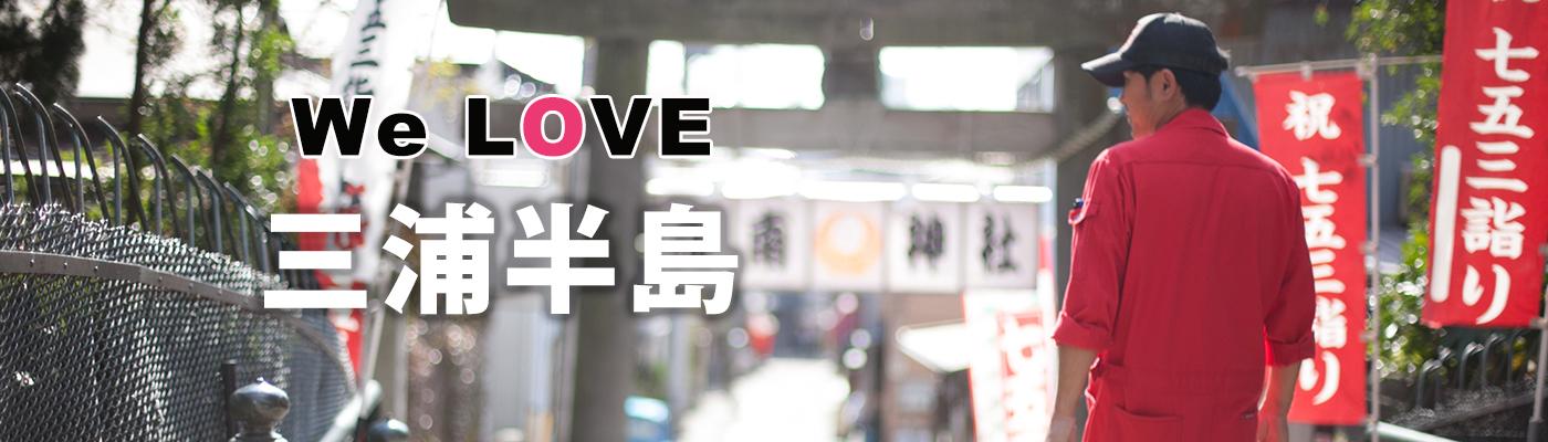 WE LOVE 三浦半島 KN-GARAGE