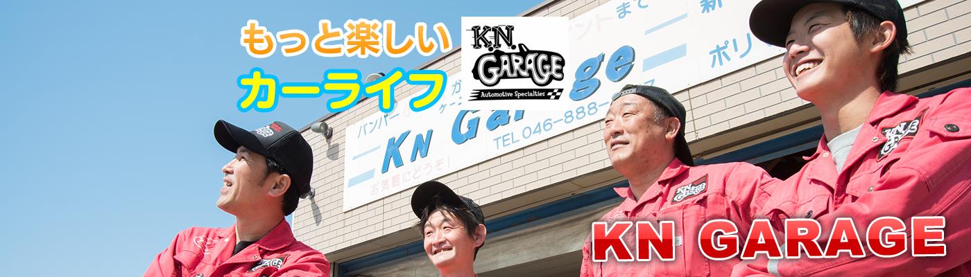 もっと楽しいカーライフ KN-GARAGE